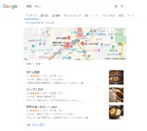 飲食店の集客で見直すべきポイント①Googleマイビジネス対策