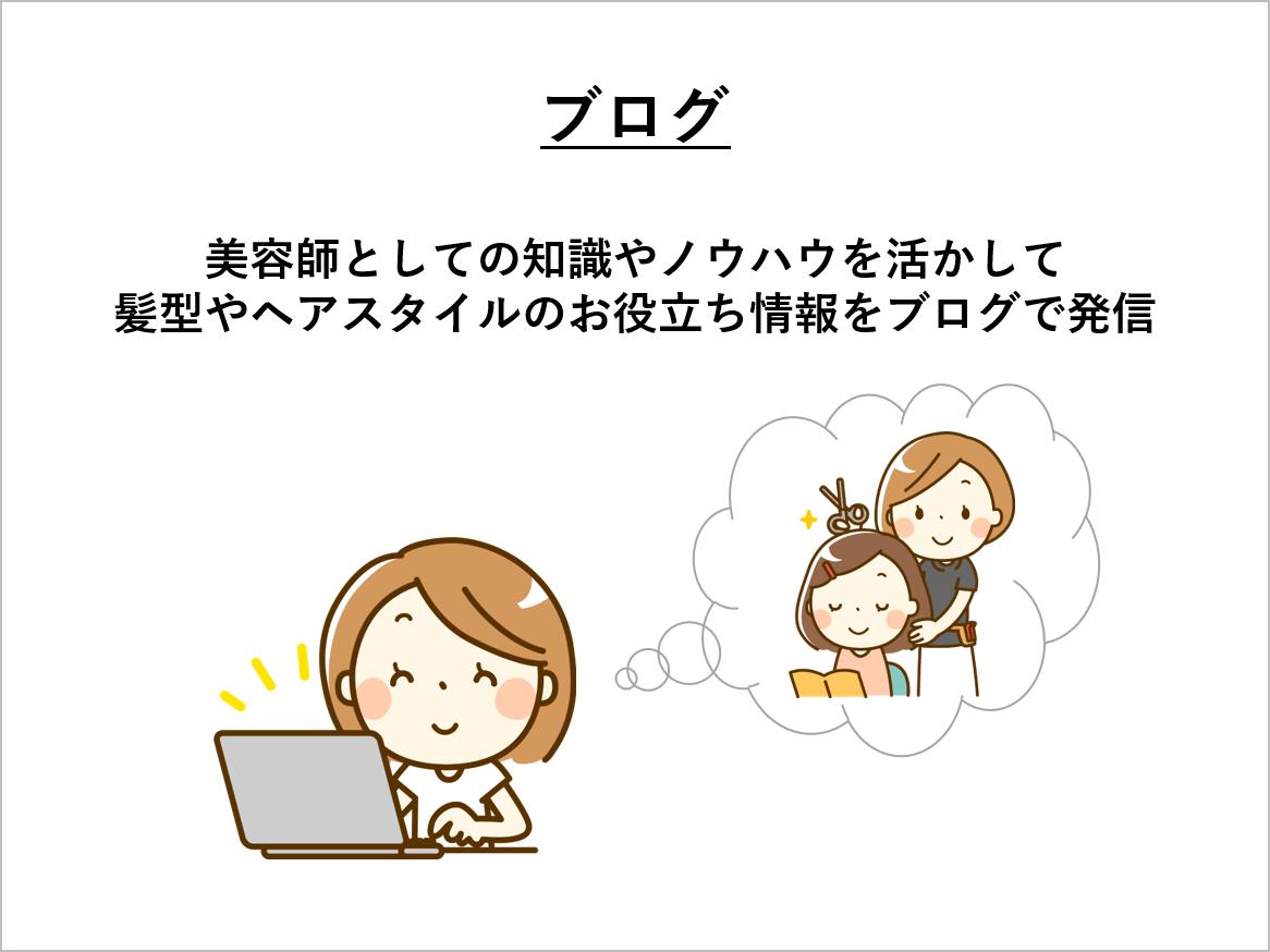 美容師のブログ